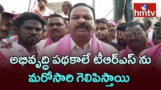 Kalvakuntla Vidyasagar Rao Election Campaign In Jagityal District | hmtv