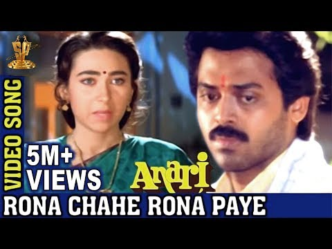 Rona Chahe Rona paye | Songs | Anari Hindi  VenkateshKarisma...