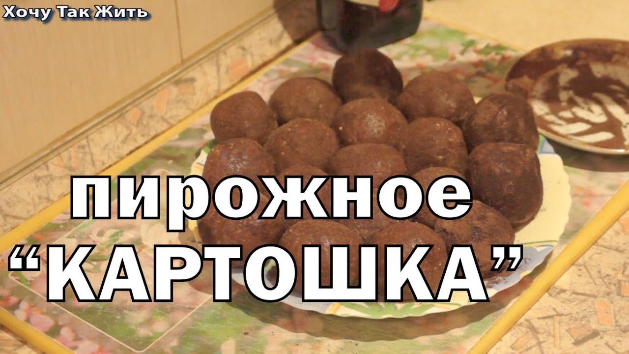 Как сделать пирожное картошка в домашних условиях рецепт