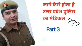 UP Police medical test me Kya hota h/Kaise hota h