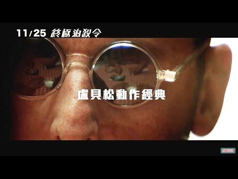 【終極追殺令】HD高畫質中文電影預告