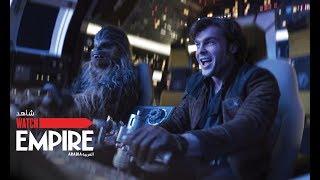 Solo: A Star Wars Story - Trailer 2 | امباير العربية