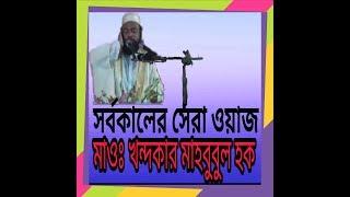 Bangla waz khandakar mahbubul