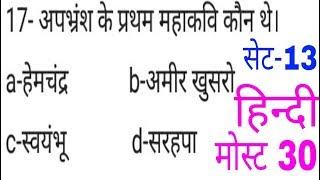 hindi most questions । uptet 2018 । ctet hindi । kvs exam । hindi pedagogy
