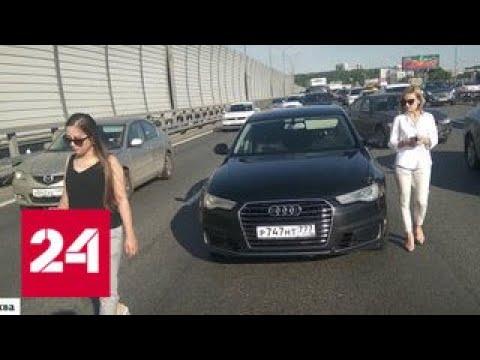 В Москве на большую дорогу вышли автомошенницы - Россия 24