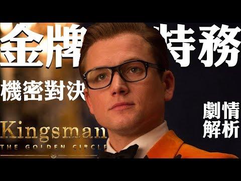 《金牌特務:機密對決》腦粉應該怎麼看這部電影 | 影評 | 解析 | Kingsman: The Golden Circle