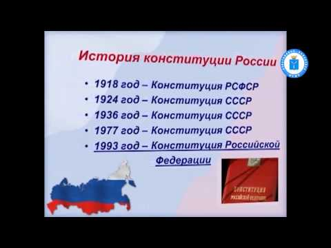Скачать Фильм О Конституции Рф Для Школьников