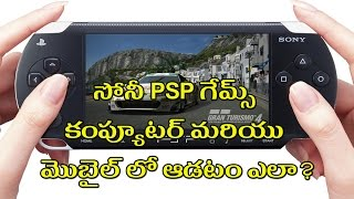 How to play PSP Games on pc and Mobile phone || in telugu || Tech-Logic