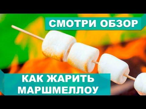 Как жарить зефир  Маршмеллоу. Marshmallow - Food