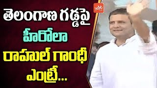 Rahul Gandhi Superb Entry | Telangana Congress Public Meeting LIVE | Revanth Reddy
