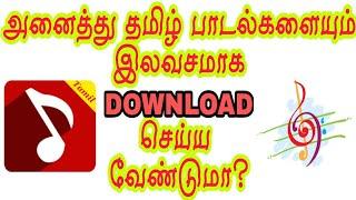 அனைத்து தமிழ் பாடல்களையும் Download செய்ய வேண்டுமா? Download Tamil songs