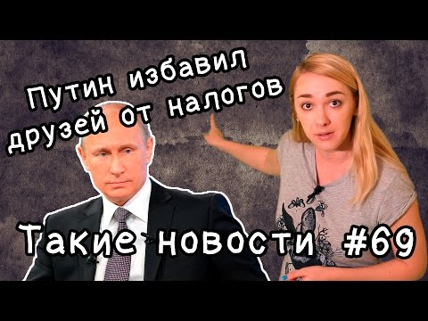 Путин избавил друзей от налогов. Такие новости №69