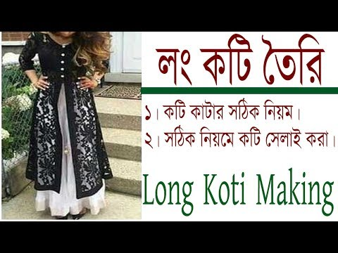 Long Koti Making Tutorial In Bangla Ruls. লং কটি সেলাই করার নিয়ম।