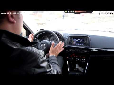 Mazda CX - 5 Тест-драйв.Anton Avtoman.