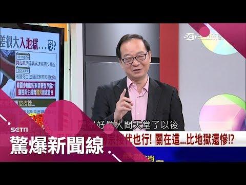 台灣-驚爆新聞線-20190113