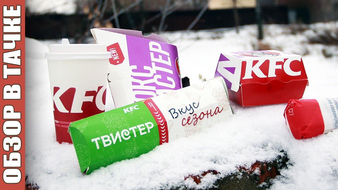 KFC ░ Новинки: жюльен меню (Твистер, Лонгер, БоксМастер, Чизбургер) ░ Обзор в тачке