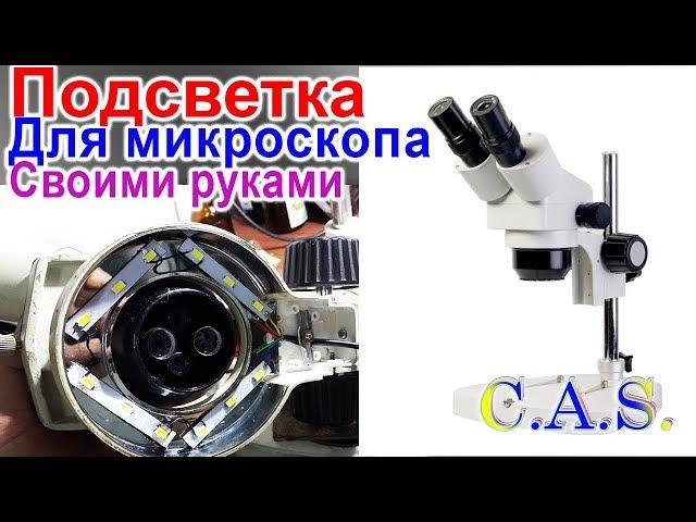 Ремонт микроскопов своими руками 76