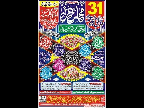 Live Majlis | 31 July 2019 | Imambargah Hussainia Sahi Chawan Bosan Road Multan