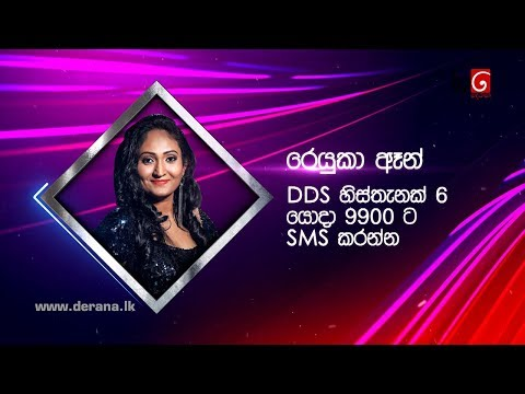 Derana Dream Star Season VIII | Me Awanhale By Reyuka Anne