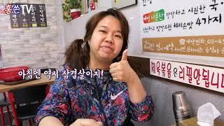 [홍쓴TV] 시차엔 역시