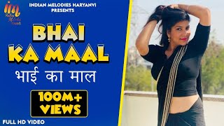 Bhai Ka Maal || Latest Haryanvi Marriage Song || Pooja Hooda || Andy Dahiya || Mor Music