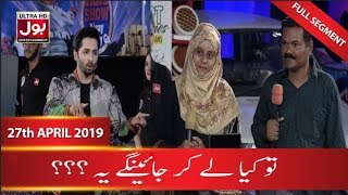 Game Show Aisay Chalay Ga with Danish Taimoor | 27th April 2019 | BOL Entertainment