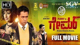 Kannada Blockbuster Movies | Game Kannada Full Movie HD | Kannada New Movies