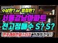 [리얼아이박감사]강남아파트전고점매수S or S?