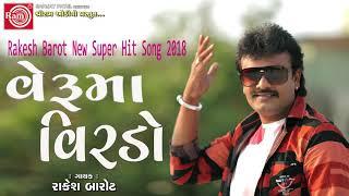 Veruma Virdo ||Rakesh Barot ||Latest New Gujarati Song 2018 ||Full HD