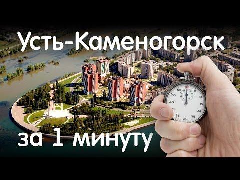 Усть-Каменогорск за 1 минуту