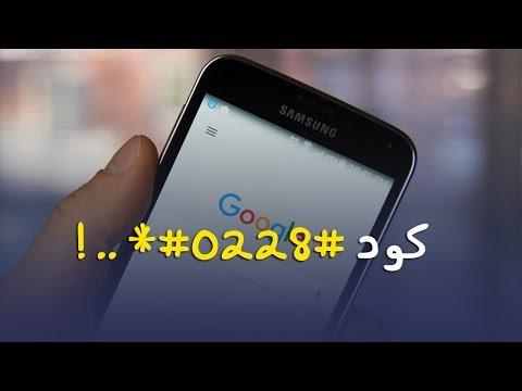 حل مشكلة كود #0228#* لهواتف السامسونج جالكسي