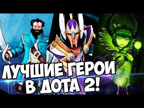 НАЙС ПИК! ЛУЧШИЕ ГЕРОИ ДОТА 2! (с) Папич