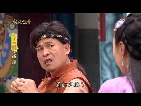 台劇-戲說台灣-水鬼告城隍-EP 03