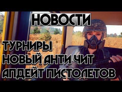 Новости PUBG | Новый античит | Апдейт пистолетов в PLAYERUNKNOWN'S BATTLEGROUNDS