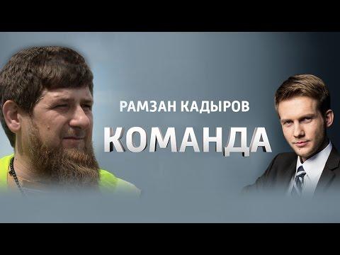 Команда с Рамзаном Кадыровым (HD). Выпуск от 12.10.16
