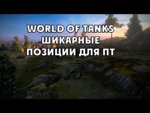 World of tanks шикарные позиции для пт