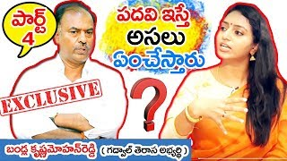 Bandla KrishnaMohan Reddy Say About After The Post|Interview Part 4| Gawal TRS | TTM