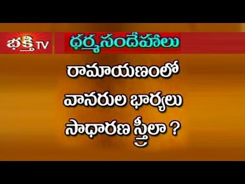 Is Vanara Wives in Ramayana are Normal Women? | Dharma Sandehalu | Bhakthi TV