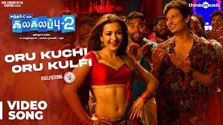 Kalakalappu 2 | Oru Kuchi Oru Kulfi Song | Hiphop Tamizha | Jiiva, Jai, Shiva, Nikki Galrani