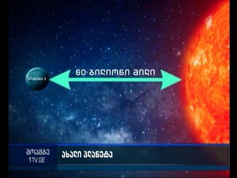 ახალი პლანეტა მზის სისტემაში - აზრთა სხვადასხვაობა მეცნიერებს შორის