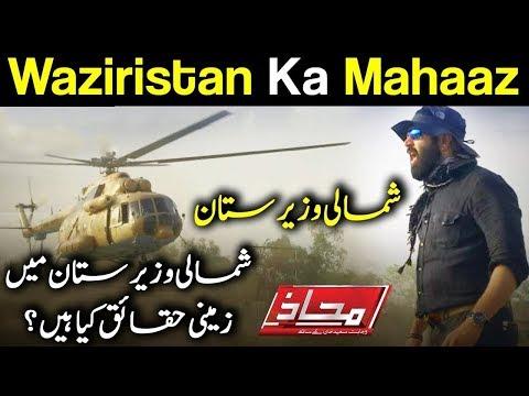 Mahaaz with Wajahat Saeed Khan - Waziristan Ka Mahaaz - 20 May 2018 | Dunya News
