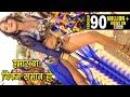 Superhit Songs 2019 - हमार बा चिकन सामान - Kajal Raghwani - Pawan Singh - Bhojpuri Hit Songs