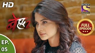 Beyhadh 2 - Ep 5 - Full Episode - 6th December, 2019