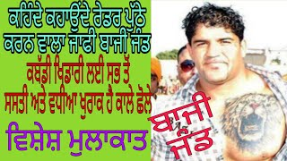 Interview With Balraaj Singh Bazi Jand,Kabaddi Player||Dharma Haryau ||9876155179