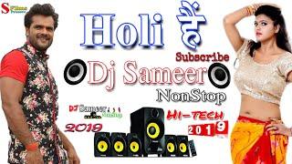 Dj Raj Kamal Basti// New Holi Bhojpuri song Dj wale Bhai
