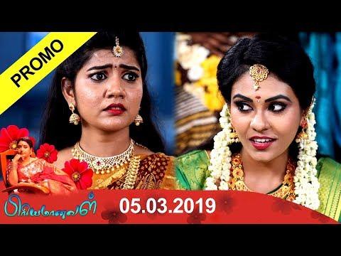 Priyamanaval Promo 06-03-2019 Sun Tv Serial Promo Online