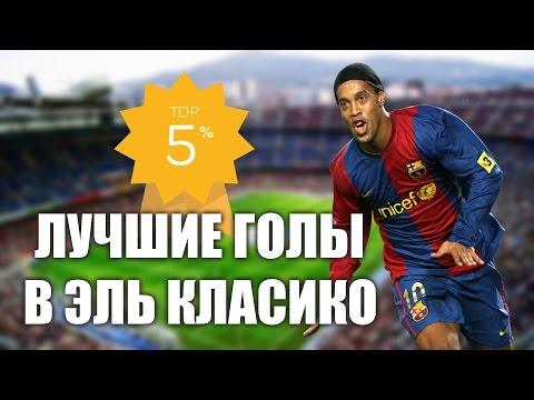 ТОП-5 | Самые лучшие голы в Эль-Класико Ла Лига - Барселона vs Реал Мадрид