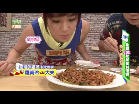 台綜-型男大主廚-20160817 機會命運二選一,有好運才能吃好菜