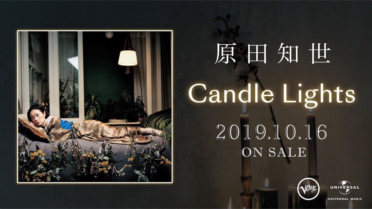 """原田知世 - 新曲""""冬のこもりうた""""をフィーチャしたティザー映像を公開 新譜「Candle Lights」2019年10月16日発売予定 バラード・セレクション・アルバム thm Music info Clip"""