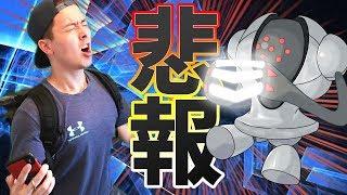 ポケモンGO!悲報レジスチル誰も集まらない涙【Pokemon GO】